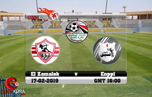 مشاهدة مباراة الزمالك وإنبي اليوم 17-2-2019 في الدوري المصري