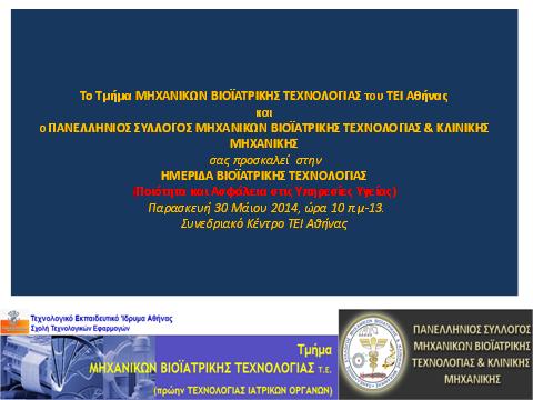 ΤΕΙ Αθήνας: Ημερίδα για την Βιοϊατρική Τεχνολογία στις 30/5