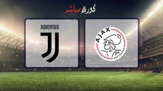 مشاهدة مباراة يوفنتوس واياكس أمستردام بث مباشر 16-04-2019 دوري أبطال أوروبا