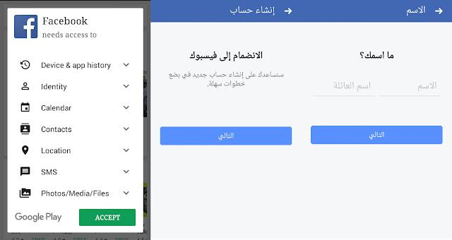 تنزيل الفيس بوك كامل عربي