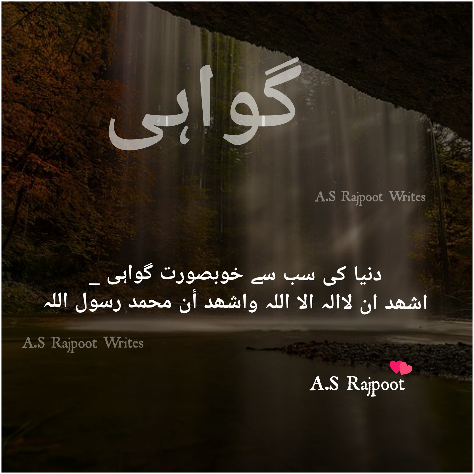 Duniya Ki Sab Sy Khubsurat Ghawahi Urdu Poetry A S