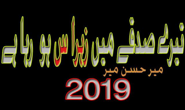 Tere Sadqay Main Zahra Ho Raha hai Lyrics Mir Hassan Mir