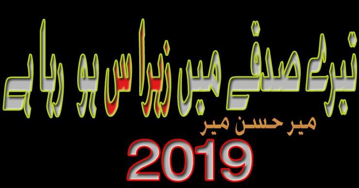 Lyrics Noha: Mir Hasan Mir | New Manqabat 2019 |Tere Sadqay