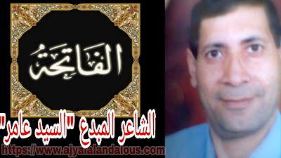 اشعار بالعامية المصرية للشاعر المبدع السيد عامر رحمة الله علية | قصيدة الفاتحة | قصيدة حياة | قصيدة عودي.