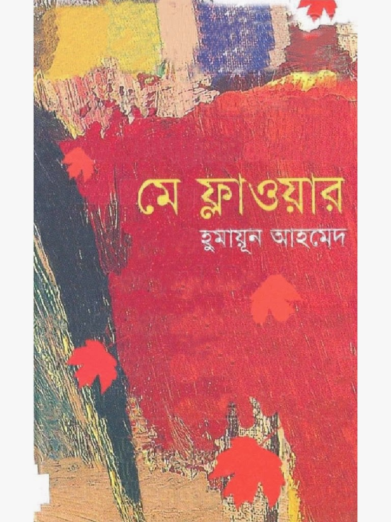 May Flower by Humayun Ahmed (Boi Mela 2012)