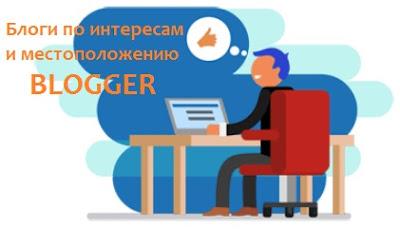 как найти блоги