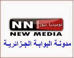 تردد قناة نوميديا نيوز على النايل سات Numidia News TV