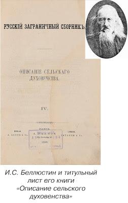 И.С. Беллюстин и духовенство