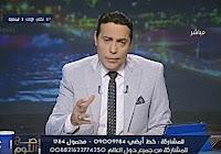برنامج صح النوم 8-2-2017 محمد الغيطى و ندى بسيونى