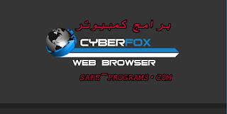 تحميل متصفح سيبر فوكس للكمبيوتر 2018 Cyberfox