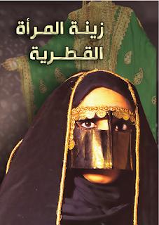 زينة المرأة القطرية