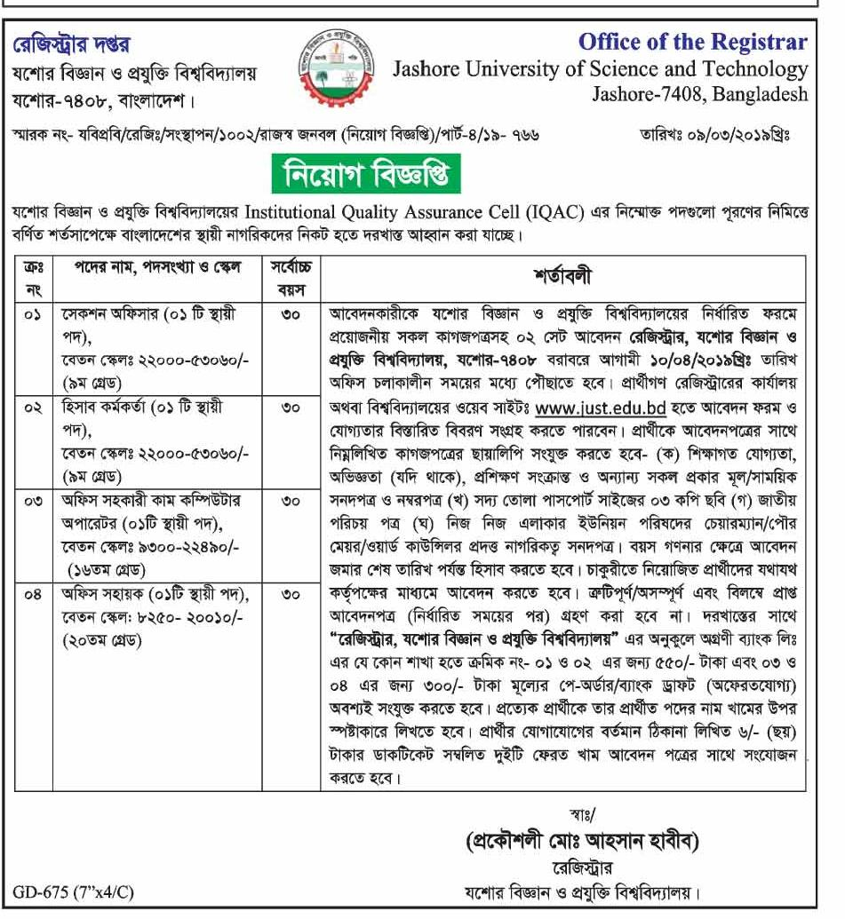 Jessore University of Science and Technology (JUST) Job Circular 2019