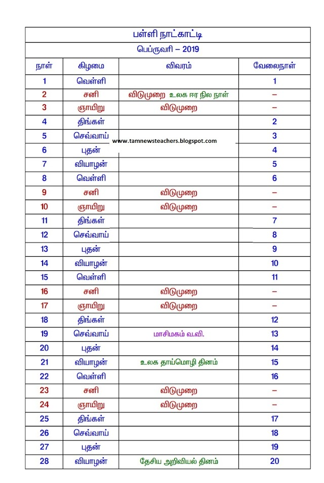 பள்ளி நாட்காட்டி பிப்ரவரி 2019