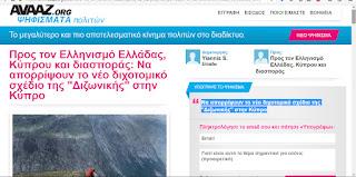 https://secure.avaaz.org/el/petition/Pros_ton_Ellinismo_Elladas_Kyproy_kai_diasporas_Na_aporripsoyn_to_neo_dihotomiko_shedio_tis_Dizonikis_stin_Kypro/?aLvyQeb