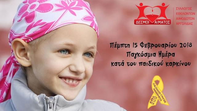 Κάντε ένα δώρο ζωής - Παγκόσμια Ημέρα κατά του Παιδικού Καρκίνου