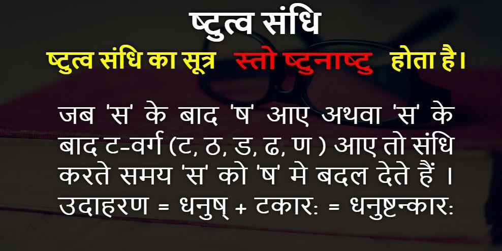 Shtutv Sandhi