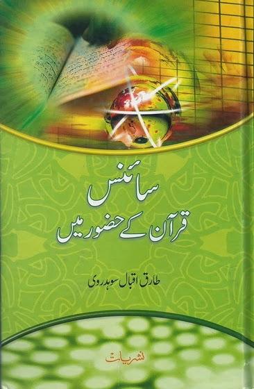 Science quran ke hazoor main by tariq iqbal sohdervi