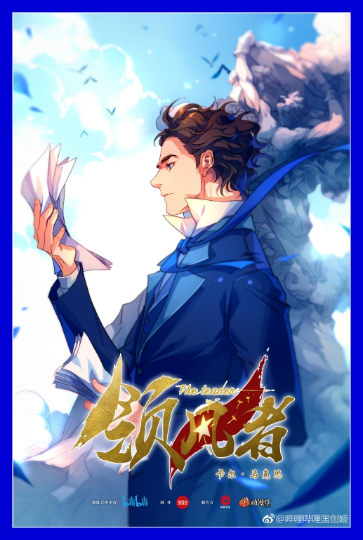 Chinese Anime 2019: The Leader (Specials)