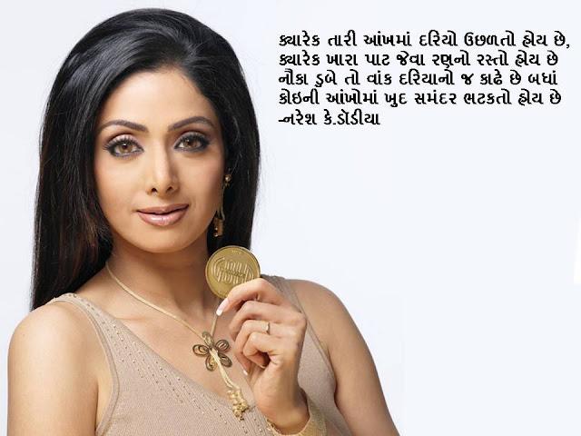 क्यारेक तारी आंखमां दरियो उछळतो होय छे, Gujarati Muktak By Naresh K. Dodia