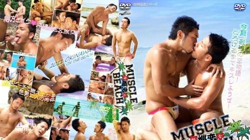 Muscle Patrol Love Beach (MUSCLE巡恋BEACH)