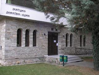 Αποτέλεσμα εικόνας για Δημοτικο ωδείο Αλμωπίας