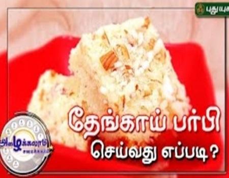 Azhaikalam Samaikalam 19-05-2017 Puthuyugam Tv