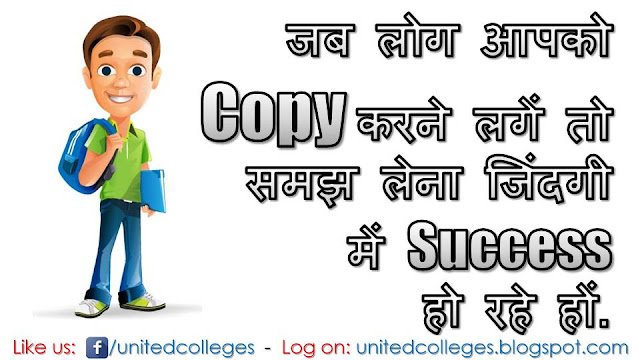 motivational thoughts in hindi on success  motivational thoughts in hindi for student  motivational thoughts in hindi pdf  inspirational thoughts in hindi with images  motivational pictures in hindi  motivational quotes in hindi on success  inspirational quotes in hindi for whatsapp  motivation in hindi for students