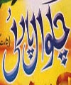 http://72jafry.blogspot.com/2014/04/chakwal-party-nohay-2004-to-2015.html