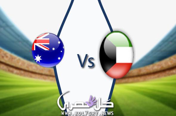 الكويت تُهزم برباعية نظيفة أمام أستراليا