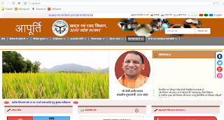 UP Ration Card Apply Online