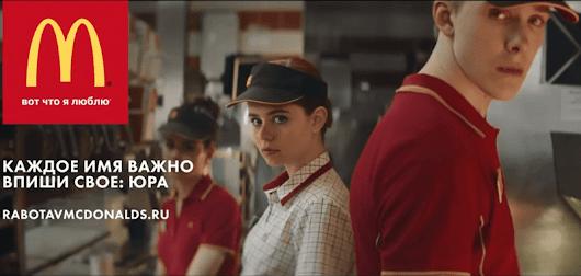 Музыка из рекламы макдональдс — ценим разных людей (): bronnitsy-montaz.ru?w=wall музыка из рекламы: bronnitsy-montaz.ru ценим активность.