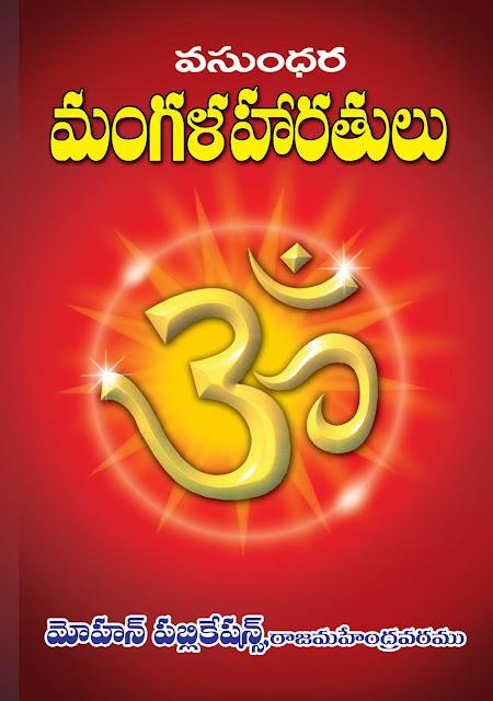 వసుంధర మంగళహారతులు   Vasundara Mangalaharatulu   GRANTHANIDHI   MOHANPUBLICATIONS   bhaktipustakalu