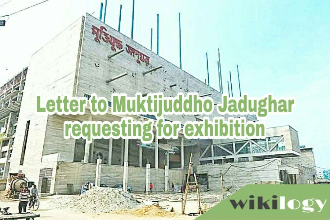 A letter to Muktijuddho Jadughar requesting them for a day long exhibition on liberation war