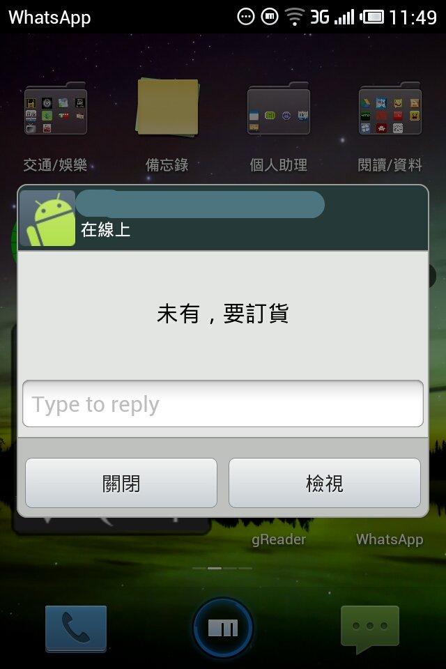 【Android 秘技】Android Whatsapp 新訊息通知能直接 Pop-up 彈出 - 經數樂園-學習變有趣~    [補習(小組 私人)]