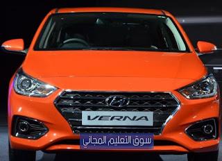 سعر هيونداي فيرنا 2019 في مصر وعيوب ومواصفات فيرنا الشكل الجديد