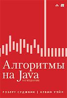книга Седжвика «Алгоритмы на Java. Фундаментальные алгоритмы и структуры данных»