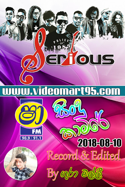 SHAA FM SINDU KAMARE WITH SERIOUS 2018-08-10