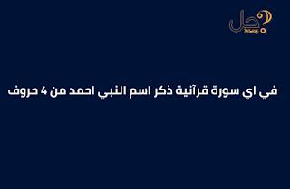في اي سورة قرآنية ذكر اسم النبي احمد من 4 حروف
