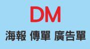 dm印刷、海報印刷、傳單印刷