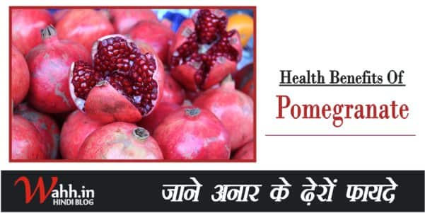 Benefits-of-Pomegranate-Juice-In-Hindi
