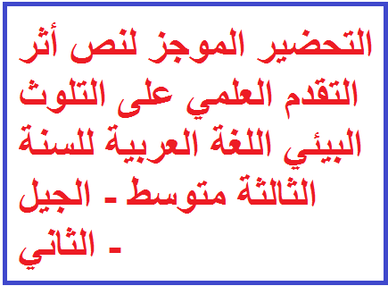 تعليم و توظيف : التحضير الموجز لنص أثر التقدم العلمي على التلوث البيئي  اللغة العربية للسنة الثالثة متوسط - الجيل الثاني -