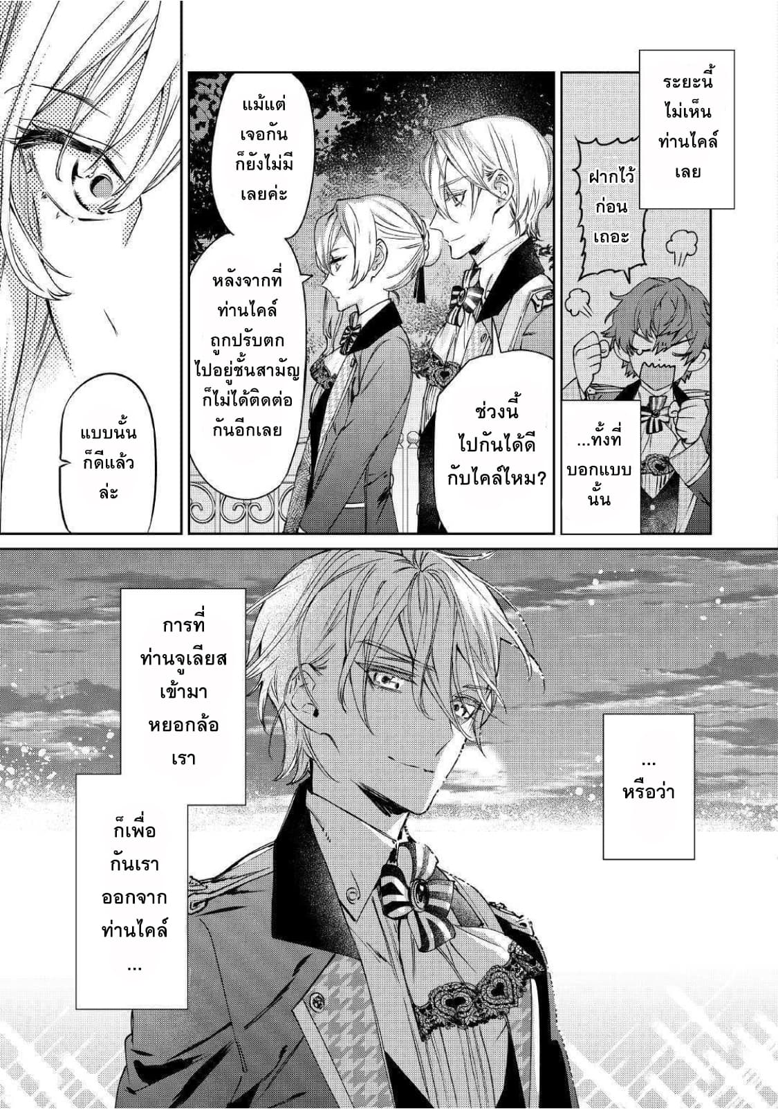 อ่านการ์ตูน Saigo ni Hitotsu Dake Onengai Shitemo Yoroshii Deshouka ตอนที่ 3 หน้าที่ 17
