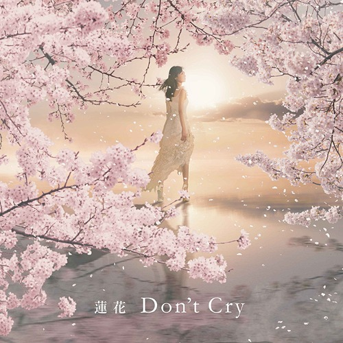 [Single] 蓮花 – Don't Cry (2016.03.09/MP3/RAR)