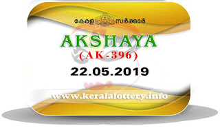 KeralaLottery.info, akshaya today result: 22-05-2019 Akshaya lottery ak-396, kerala lottery result 22-05-2019, akshaya lottery results, kerala lottery result today akshaya, akshaya lottery result, kerala lottery result akshaya today, kerala lottery akshaya today result, akshaya kerala lottery result, akshaya lottery ak.396 results 22-05-2019, akshaya lottery ak 396, live akshaya lottery ak-396, akshaya lottery, kerala lottery today result akshaya, akshaya lottery (ak-396) 22/05/2019, today akshaya lottery result, akshaya lottery today result, akshaya lottery results today, today kerala lottery result akshaya, kerala lottery results today akshaya 22 05 19, akshaya lottery today, today lottery result akshaya 22-05-19, akshaya lottery result today 22.05.2019, kerala lottery result live, kerala lottery bumper result, kerala lottery result yesterday, kerala lottery result today, kerala online lottery results, kerala lottery draw, kerala lottery results, kerala state lottery today, kerala lottare, kerala lottery result, lottery today, kerala lottery today draw result, kerala lottery online purchase, kerala lottery, kl result,  yesterday lottery results, lotteries results, keralalotteries, kerala lottery, keralalotteryresult, kerala lottery result, kerala lottery result live, kerala lottery today, kerala lottery result today, kerala lottery results today, today kerala lottery result, kerala lottery ticket pictures, kerala samsthana bhagyakuri