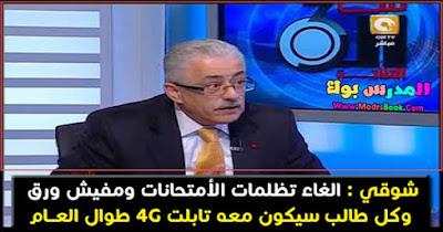 شوقي: الغاء تظلمات الأمتحانات ومفيش ورق  وكل طالب سيكون معه تابلت 4G طوال العـــام
