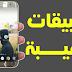5 تطبيقات أندرويد رهيبة لن تندم على تجربتها ! وداعا الفقل المعروف ، حذف الإعلانات ، و المزيد