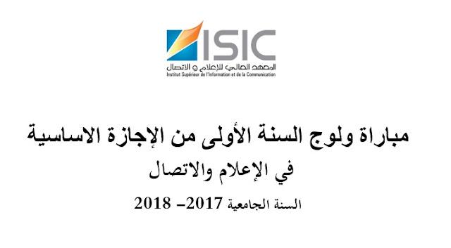 مباراة ولوج السنة الأولى من الإجازة الاساسية في الإعلام والاتصال السنة الجامعية 2017- 2018