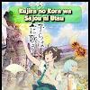 Kujira no Kora wa Sajou ni Utau [06/12][MEGA] HDTV | 720P [120MB][Sub Español]