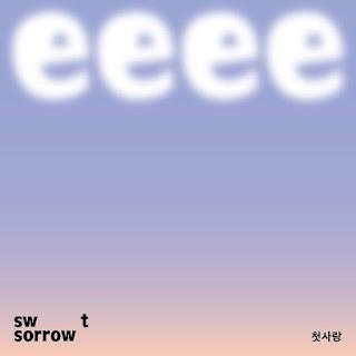 Sweet Sorrow – First Love Lyrics