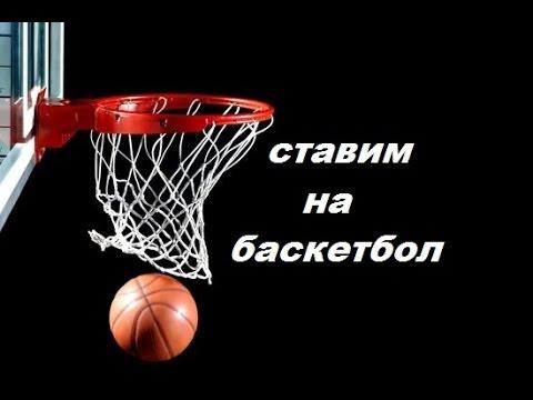как ставят ставки на баскетбол